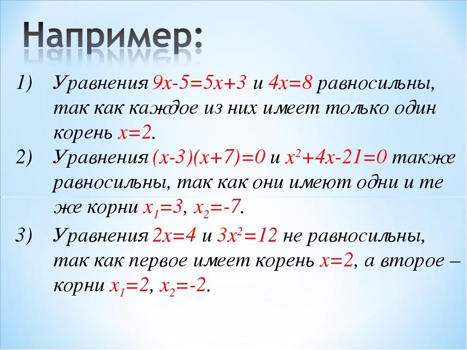 Уравнения 9x-5=5x+3 и 4x=8 равносильны, так как каждое из них имеет только од...