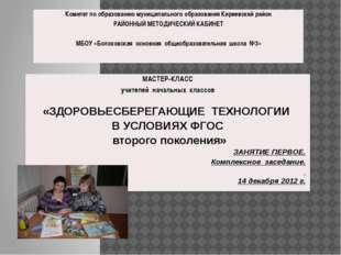 Комитет по образованию муниципального образования Киреевский район РАЙОННЫЙМЕ