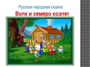 Волк и семеро козлят Русская народная сказка