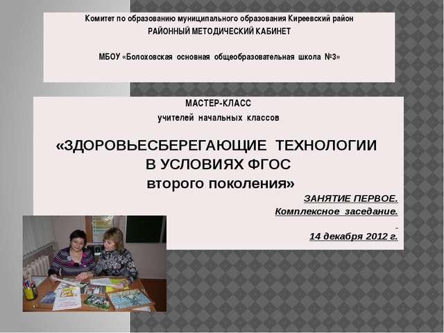 Комитет по образованию муниципального образования Киреевский район РАЙОННЫЙМЕ...