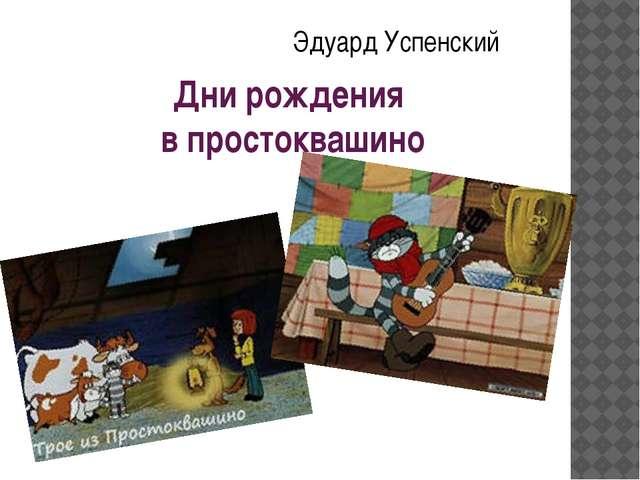 Дни рождения в простоквашино Эдуард Успенский