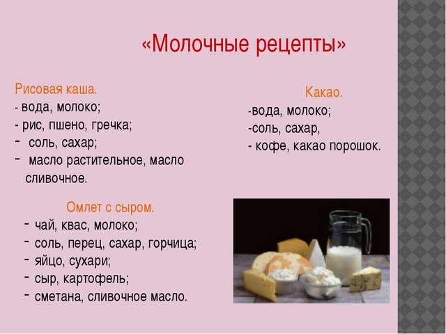 Рисовая каша. - вода, молоко; - рис, пшено, гречка; соль, сахар; масло растит...