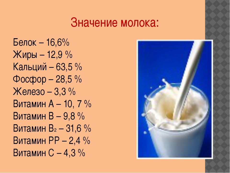 Белок – 16,6% Жиры – 12,9 % Кальций – 63,5 % Фосфор – 28,5 % Железо – 3,3 % В...
