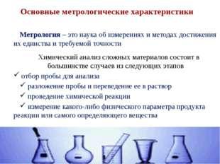 Основные метрологические характеристики Метрология – это наука об измерениях