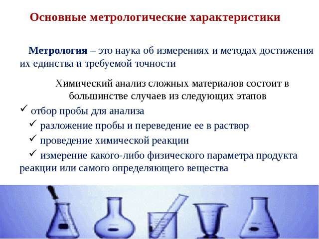 Основные метрологические характеристики Метрология – это наука об измерениях...
