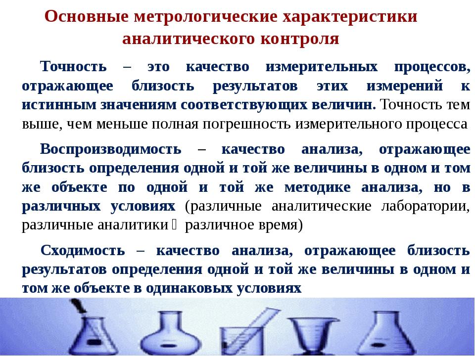 Основные метрологические характеристики аналитического контроля Точность – эт...