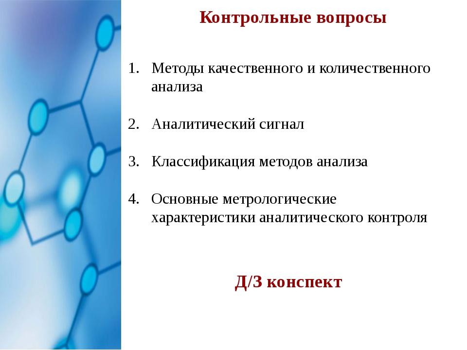 Контрольные вопросы Методы качественного и количественного анализа Аналитичес...