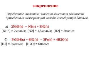 закрепление Определите численные значения констант равновесия приведенных ниж