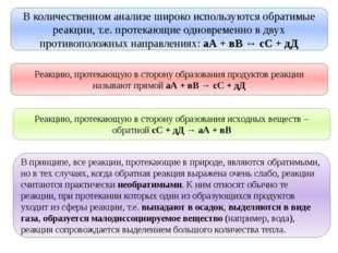 В количественном анализе широко используются обратимые реакции, т.е. протекаю