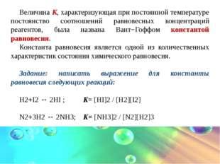 Величина К, характеризующая при постоянной температуре постоянство соотношени