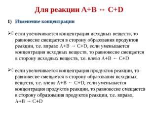 Для реакции А+В ↔ С+D Изменение концентрации если увеличивается концентрация