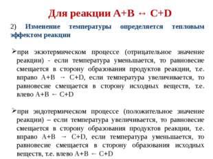 Для реакции А+В ↔ С+D 2) Изменение температуры определяется тепловым эффектом
