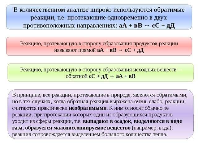 В количественном анализе широко используются обратимые реакции, т.е. протекаю...
