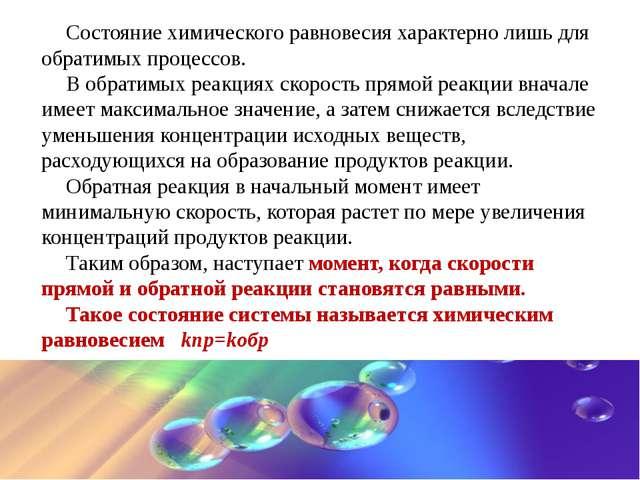 Состояние химического равновесия характерно лишь для обратимых процессов. В о...