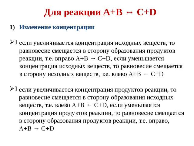 Для реакции А+В ↔ С+D Изменение концентрации если увеличивается концентрация...