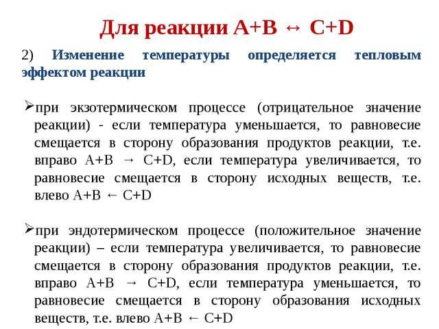 Для реакции А+В ↔ С+D 2) Изменение температуры определяется тепловым эффектом...