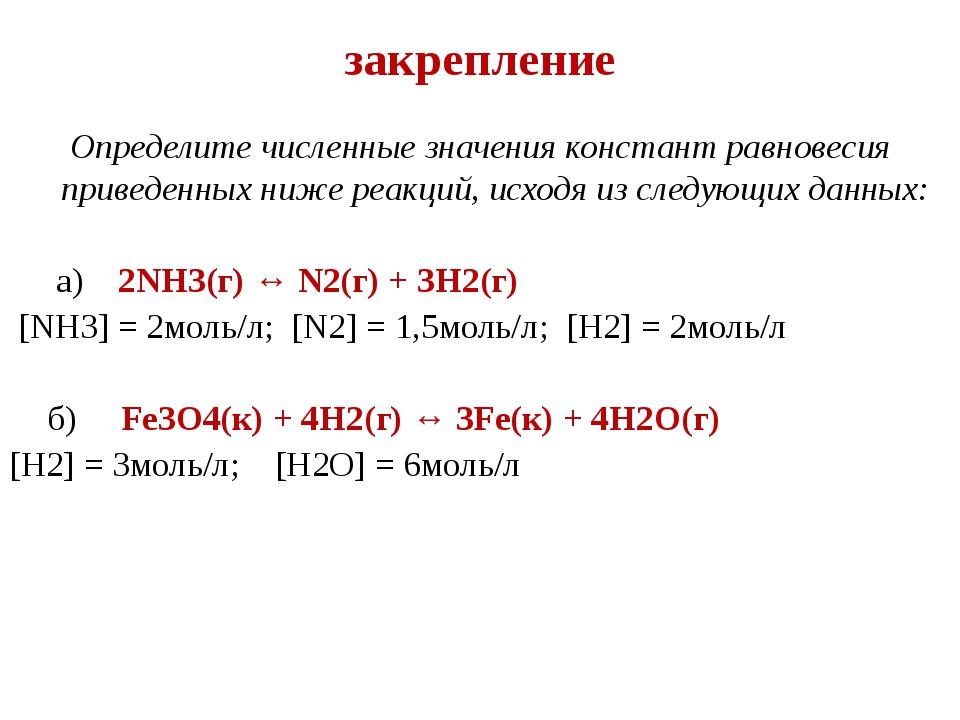 закрепление Определите численные значения констант равновесия приведенных ниж...