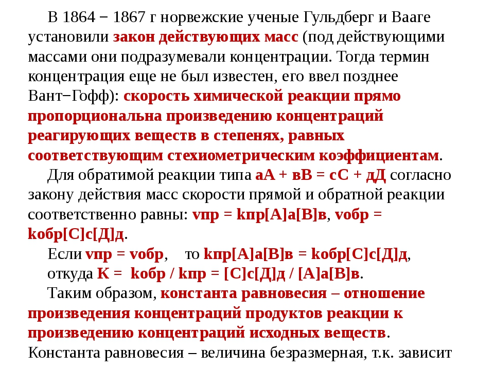 В 1864 − 1867 г норвежские ученые Гульдберг и Вааге установили закон действую...