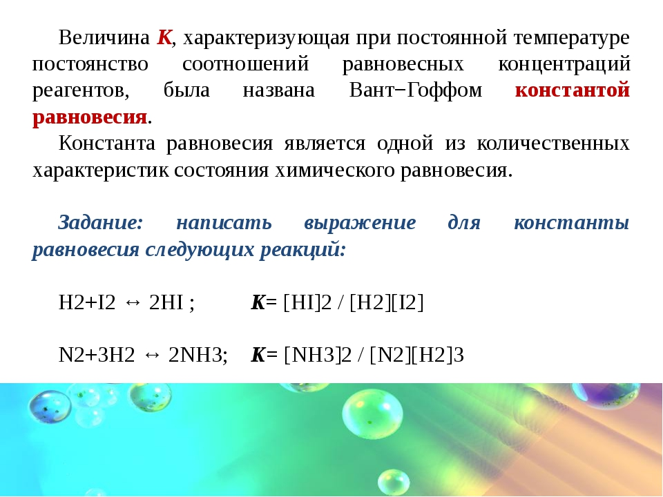 Величина К, характеризующая при постоянной температуре постоянство соотношени...