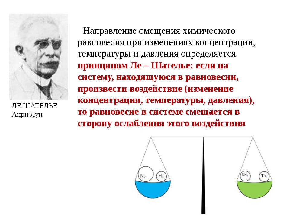 Направление смещения химического равновесия при изменениях концентрации, темп...