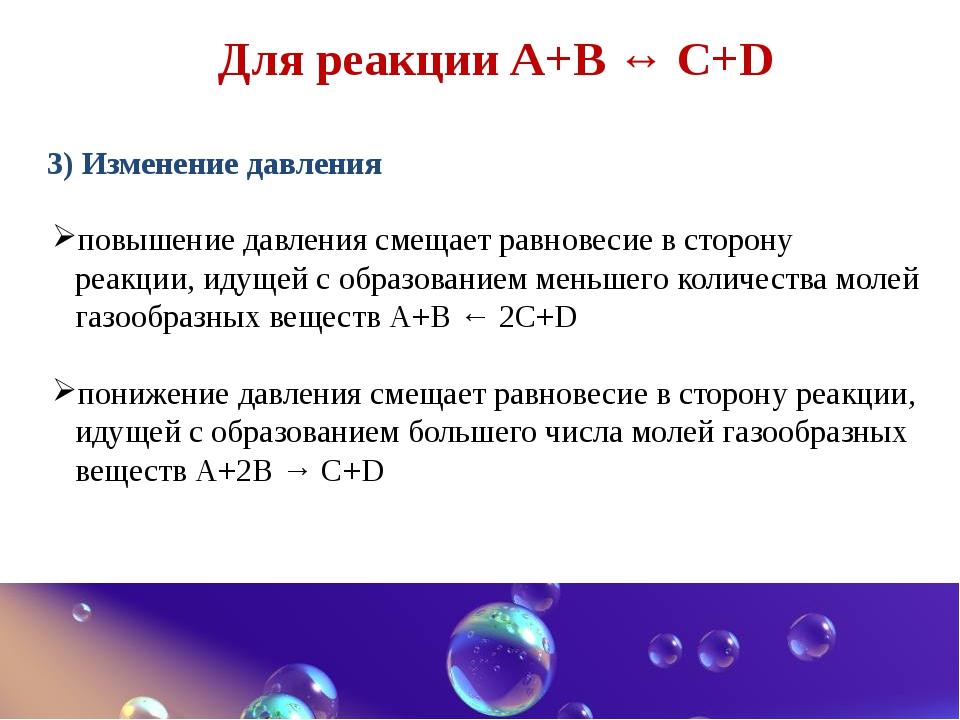 Для реакции А+В ↔ С+D 3) Изменение давления повышение давления смещает равнов...