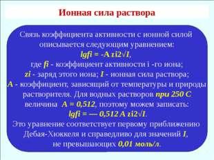 Связь коэффициента активности с ионной силой описывается следующим уравнение