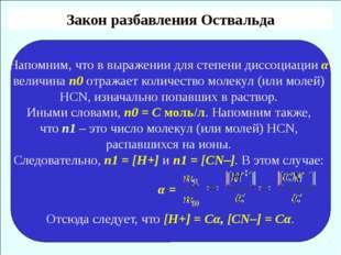 Напомним, что в выражении для степени диссоциации α величина n0 отражает кол