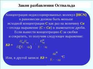 Концентрация недиссоциированных молекул [HCN] в равновесии должна быть меньш