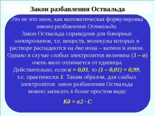 Это не что иное, как математическая формулировка закона разбавления Оствальд
