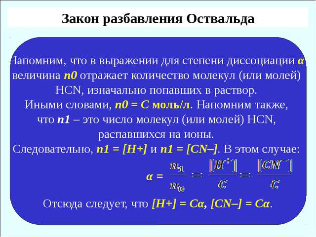 Напомним, что в выражении для степени диссоциации α величина n0 отражает кол...