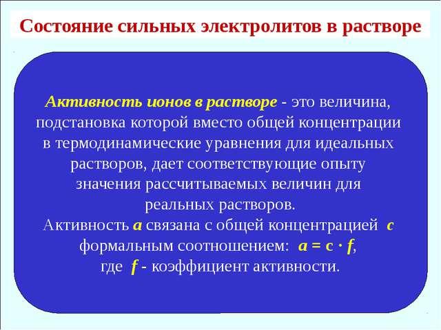 Активность ионов в растворе - это величина, подстановка которой вместо общей...