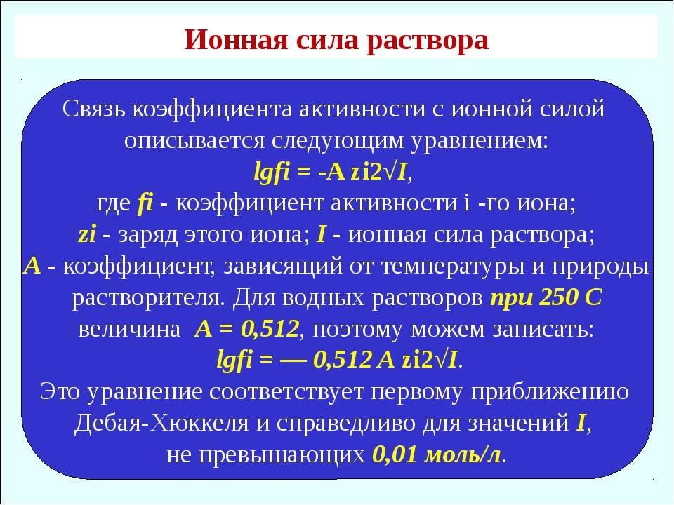 Связь коэффициента активности с ионной силой описывается следующим уравнение...