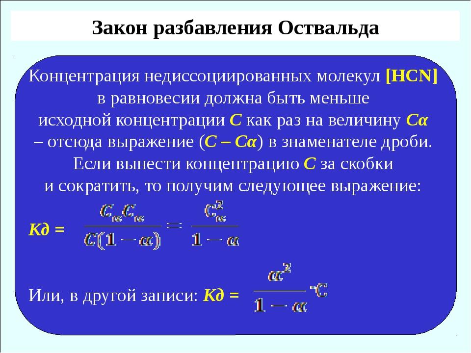 Концентрация недиссоциированных молекул [HCN] в равновесии должна быть меньш...