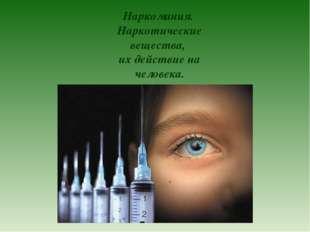 Наркомания. Наркотические вещества, их действие на человека.