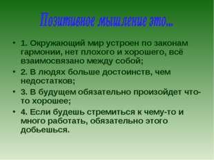 1. Окружающий мир устроен по законам гармонии, нет плохого и хорошего, всё вз