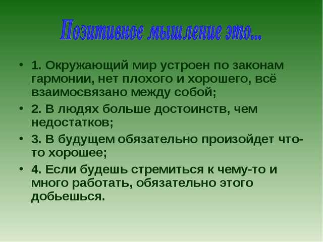 1. Окружающий мир устроен по законам гармонии, нет плохого и хорошего, всё вз...
