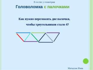 Головоломка с палочками Как нужно переложить две палочки, чтобы треугольников