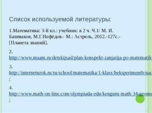 Список используемой литературы: 1.Математика: 3-й кл.: учебник: в 2 ч. Ч.1/ М