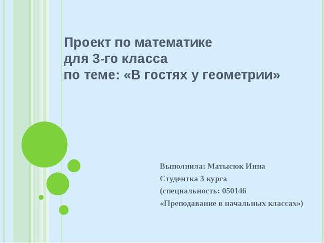 Проект по математике для 3-го класса по теме: «В гостях у геометрии» Выполнил...