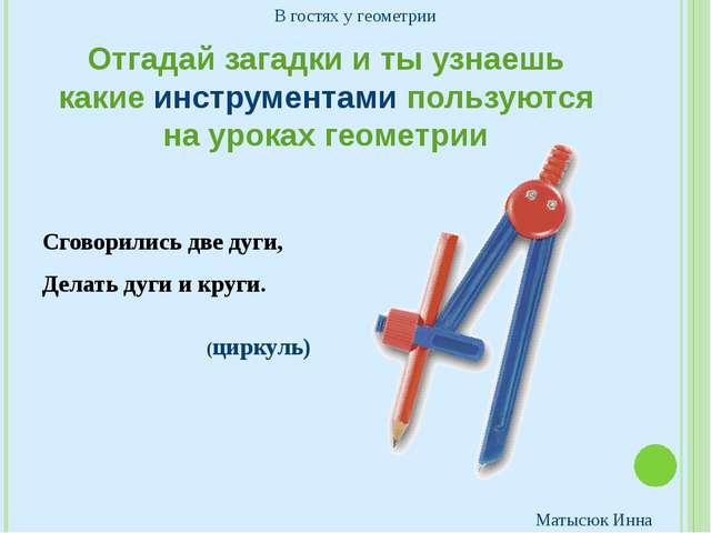 Отгадай загадки и ты узнаешь какие инструментами пользуются на уроках геометр...