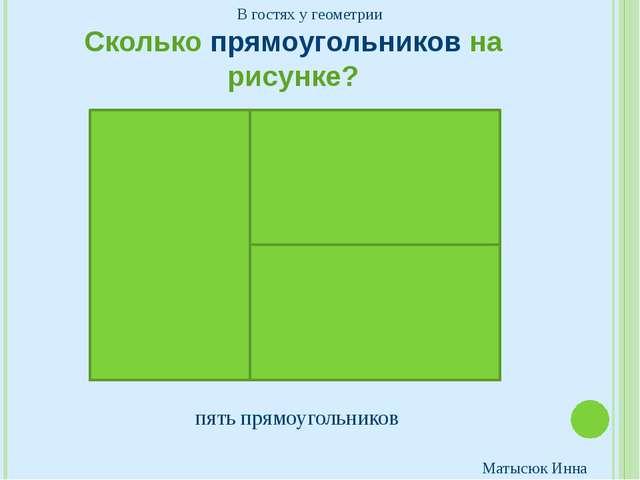 Сколько прямоугольников на рисунке? пять прямоугольников В гостях у геометрии...