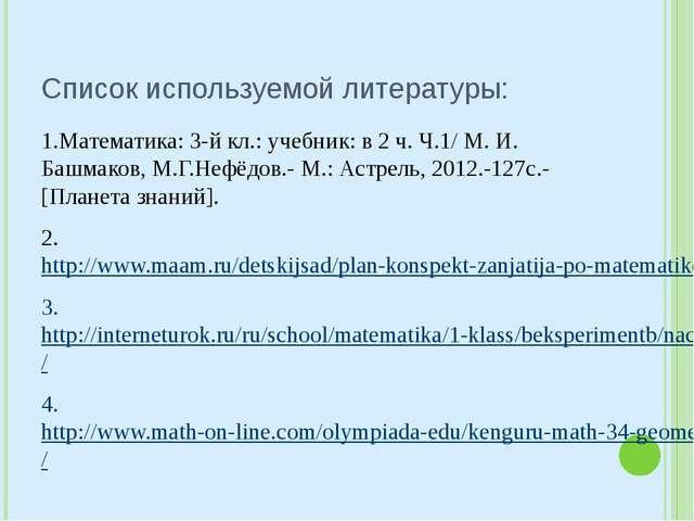 Список используемой литературы: 1.Математика: 3-й кл.: учебник: в 2 ч. Ч.1/ М...