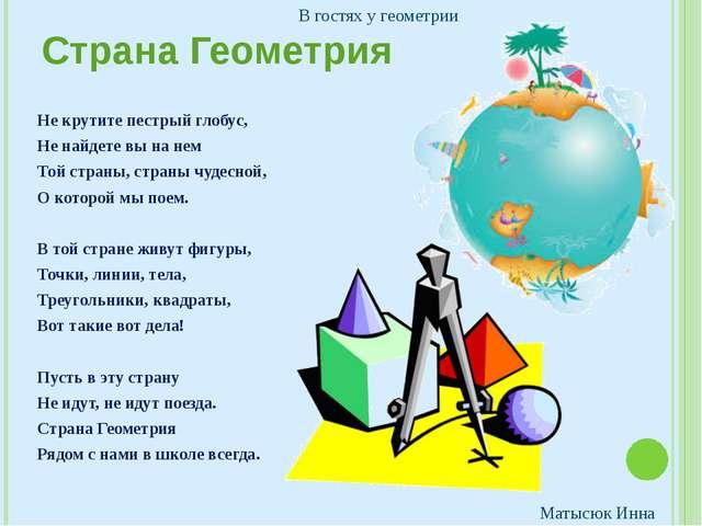 Страна Геометрия Не крутите пестрый глобус, Не найдете вы на нем Той страны,...