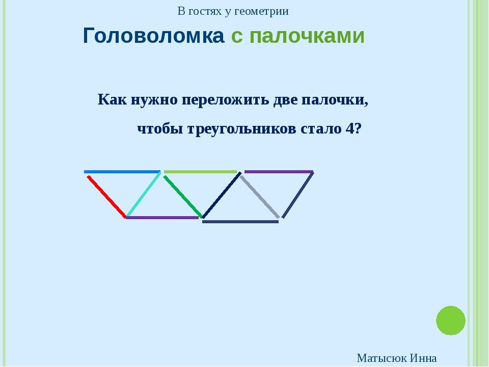 Головоломка с палочками Как нужно переложить две палочки, чтобы треугольников...