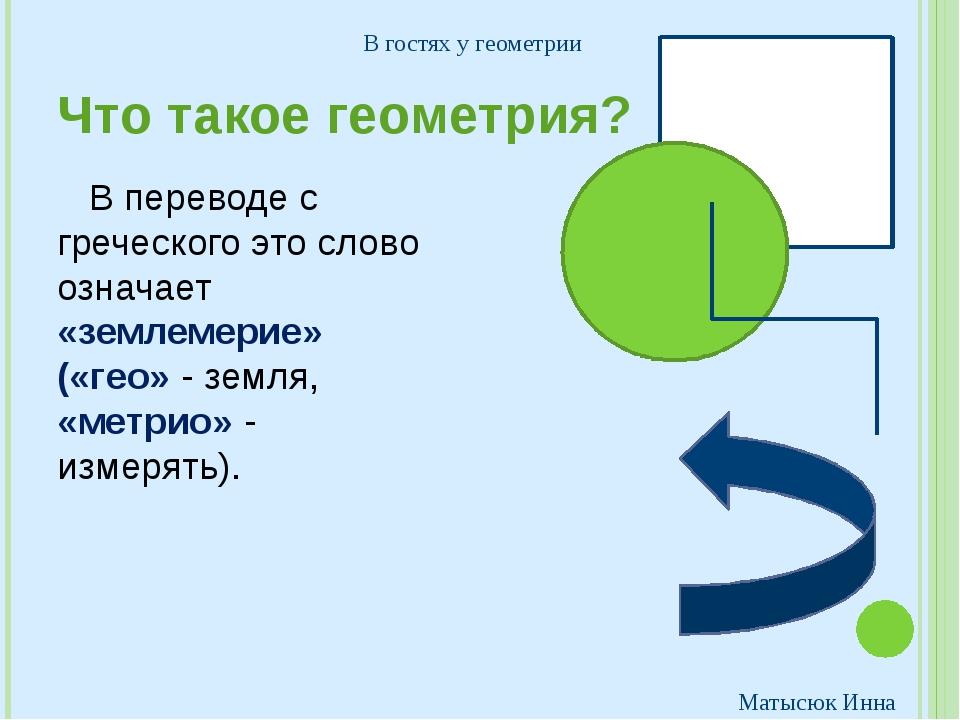 Что такое геометрия? В переводе с греческого это слово означает «землемерие»...