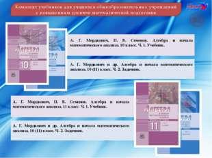 Комплект учебников для учащихся общеобразовательных учреждений с повышенным у