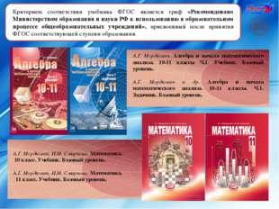 Критерием соответствия учебника ФГОС является гриф «Рекомендовано Министерств