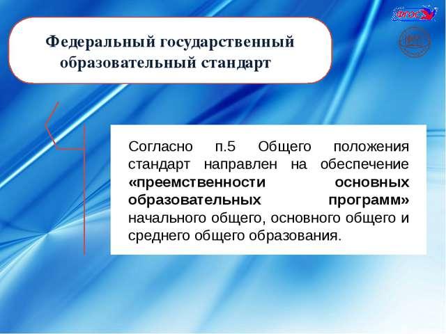 Согласно п.5 Общего положения стандарт направлен на обеспечение «преемственно...