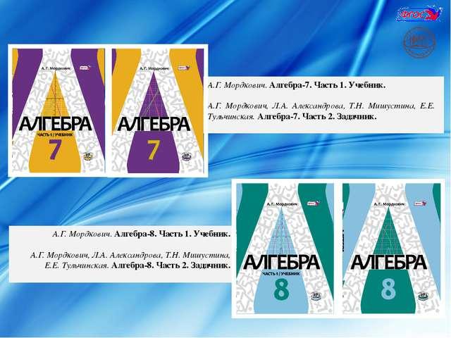 А.Г. Мордкович. Алгебра-7. Часть 1. Учебник. А.Г. Мордкович, Л.А. Александров...