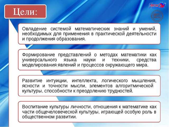 Цели: Овладение системой математических знаний и умений, необходимых для прим...